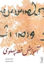 آموزش خط پهلوی