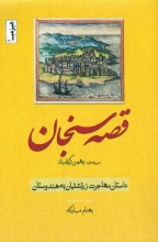 قصهی سنجان