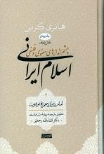 چشماندازهای معنوی و فلسفی اسلام ایرانی (جلد چهارم - بخش دوم)