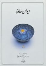 دیوان حافظ (دوران - پالتویی)