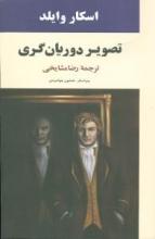 تصویر دوریانگری (ترجمه:علیرضا مشایخی)