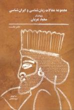 مجموعه مقالات زبانشناسی و ایرانشناسی (دفتر نخست)