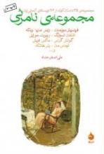 مجموعهی نامرئی (مجموعهی ۴۵ داستان کوتاه از ۲۶ نویسندهی آلمانی زبان)