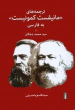 ترجمههای «مانیفست کمونیست» به فارسی و سید محمد دهگان