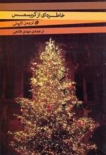 خاطرهای از کریسمس (50 درصد تخفیف ویژه)
