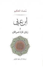 ابنعربی و زبان تازهی عرفان