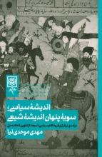 اندیشهی سیاسی ،سویهی پنهان اندیشهی شیعی