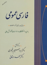 فارسی عمومی (دهقانی ،قیصری)