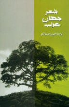 شعر جهان عرب