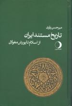 تاریخ مستند ایران : از اسلام تا یورش مغولان