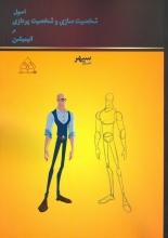 اصول شخصیتسازی و شخصیتپردازی در انیمیشن