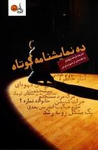 ده نمایشنامهی کوتاه