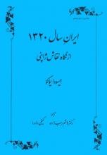 ایران سال 1320