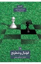 فوتبال و شطرنج