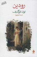 رودین (ترجمه: محمدهادی شفیعیها)