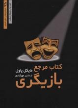 کتاب مرجع بازیگری