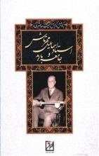 استاد اسماعیل مهرتاش و جامعهی باربد