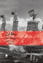 سلام اول (تاريخ انقلاب امريكا)