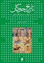 تاریخ چوگان (در ایران و سرزمینهای عربی)