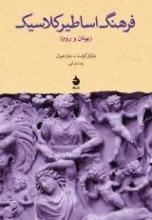 فرهنگ اساطیر کلاسیک (یونان و روم)
