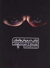 زنان در جهان و ایران