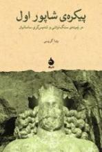 پیکرهی شاپور اول (در زمینهی سنگتراشی و تندیسگری ساسانیان)