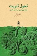تحول ثنویت (تنوع آرای دینی در عصر ساسانی)