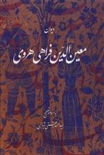 دیوان معینالدین فراهی هروی