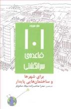 101 قاعدهی سرانگشتی برای شهرها و ساختمانهایی پایدار