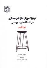 تاریخ آموزش طراحی معماری در دانشگاه شهید بهشتی