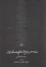 مقدمهای بر تاریخ شفاهی معماری ایران