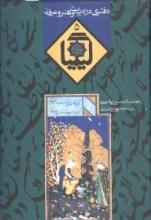 کیمیا 5 (دفتری در ادبیات و هنر و عرفان)