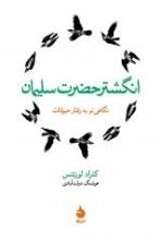 انگشتر حضرت سلیمان (نگاهی نو به رفتار حيوانات)