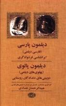 دیلمون پارسی