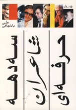 سه دهه شاعران حرفهای