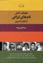 فرهنگ کامل نامهای ایرانی از آغاز تا امروز