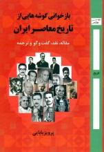 بازخوانی گوشههایی از تاریخ معاصر ایران