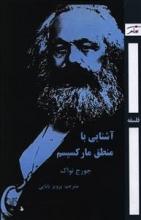 آشنایی با منطق مارکسیسم