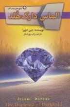 الماس دارک هلد (شهر امبر : کتاب چهارم)