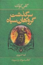 سرگذشت گروهان سیاه (کتاب سوم : رز سپید)