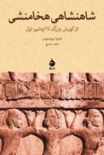 شاهنشاهی هخامنشی (از كورش بزرگ تا اردشير اول)