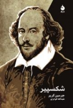 شکسپیر