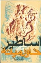 اساطیر خاورمیانه