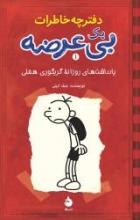 دفترچه خاطرات یک بیعرضه 1 (یادداشتهای روزانه گریگوری هفلی)