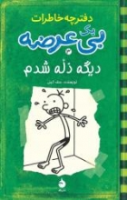 دفترچه خاطرات یک بیعرضه 3 (دیگه ذله شدم)