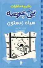 دفترچه خاطرات یک بیعرضه 6 (سیاه زمستون)