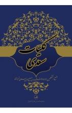 کلیات سعدی (نشر ثالث)