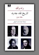 تاریخ نقد جدید (جلد دوم)