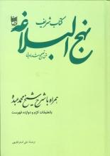کتاب شریف نهجالبلاغه