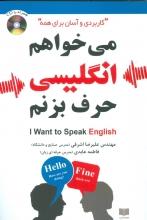 میخواهم انگلیسی حرف بزنم